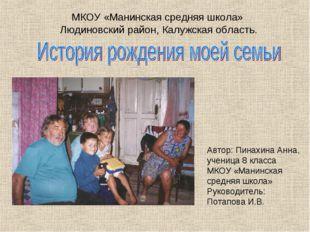 МКОУ «Манинская средняя школа» Людиновский район, Калужская область. Автор: П