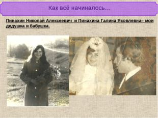 Как всё начиналось… Пинахин Николай Алексеевич и Пинахина Галина Яковлевна– м