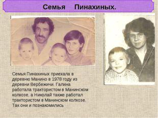 Семья Пинахиных. Семья Пинахиных приехала в деревню Манино в 1978 году из де