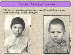 Евгений и Александр Пинахины У Галины и Николая родилось два сына – Евгений П