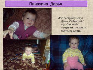 Мою сестричку зовут Даша. Сейчас ей 1 год. Она любит танцевать, рисовать, гул