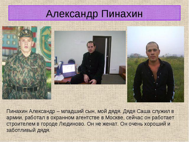 Александр Пинахин Пинахин Александр – младший сын, мой дядя. Дядя Саша служил...