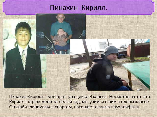 Пинахин Кирилл. Пинахин Кирилл – мой брат, учащийся 8 класса. Несмотря на то,...