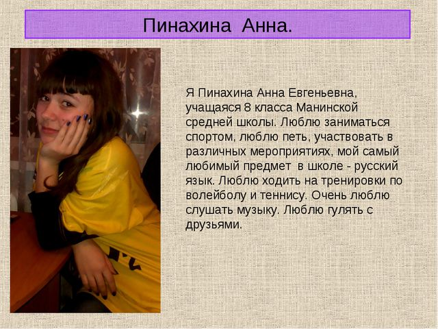 Пинахина Анна. Я Пинахина Анна Евгеньевна, учащаяся 8 класса Манинской средне...