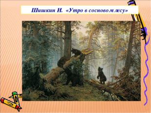 Шишкин И. «Утро в сосновом лесу»