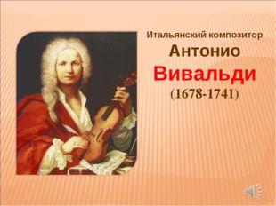 Итальянский композитор Антонио Вивальди (1678-1741)