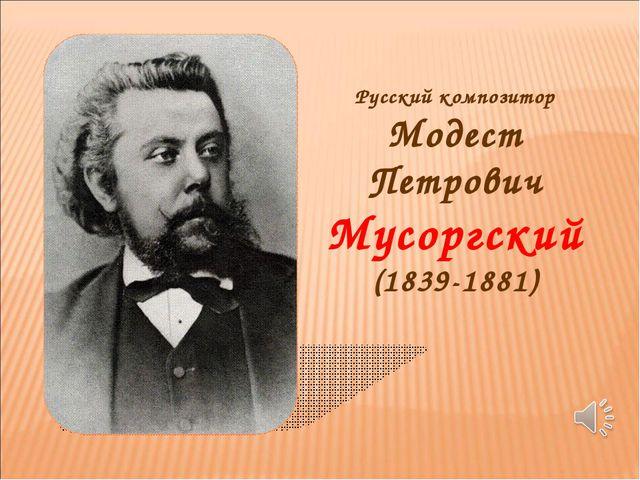 Русский композитор Модест Петрович Мусоргский (1839-1881)