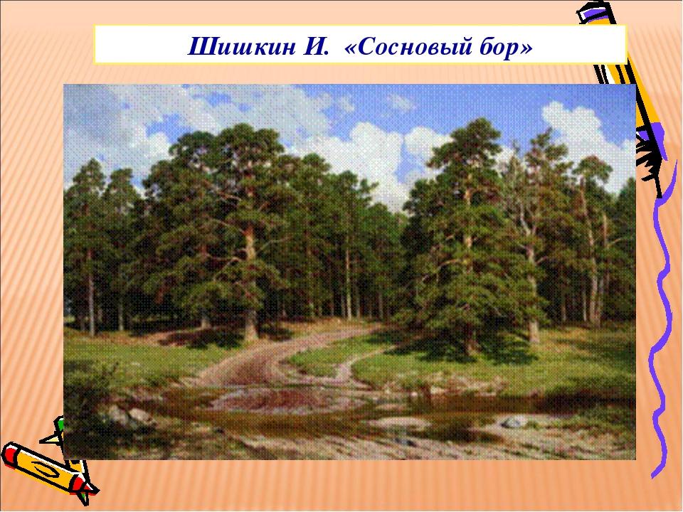 Шишкин И. «Сосновый бор»