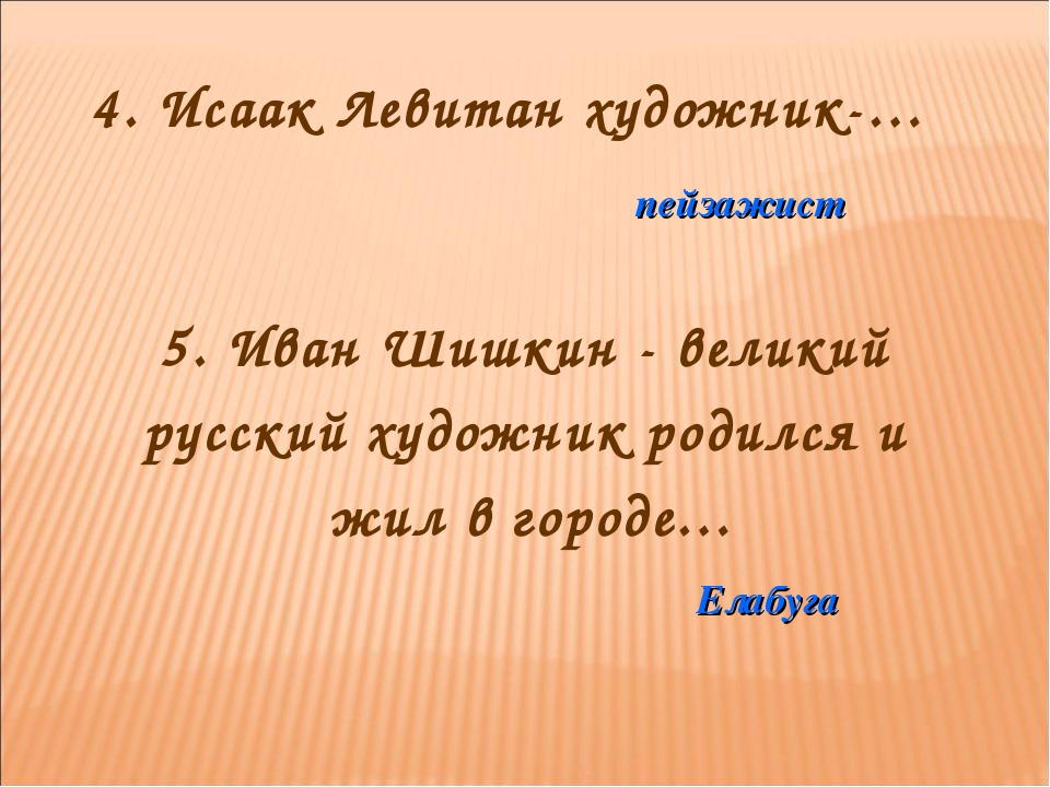 4. Исаак Левитан художник-… пейзажист 5. Иван Шишкин - великий русский художн...