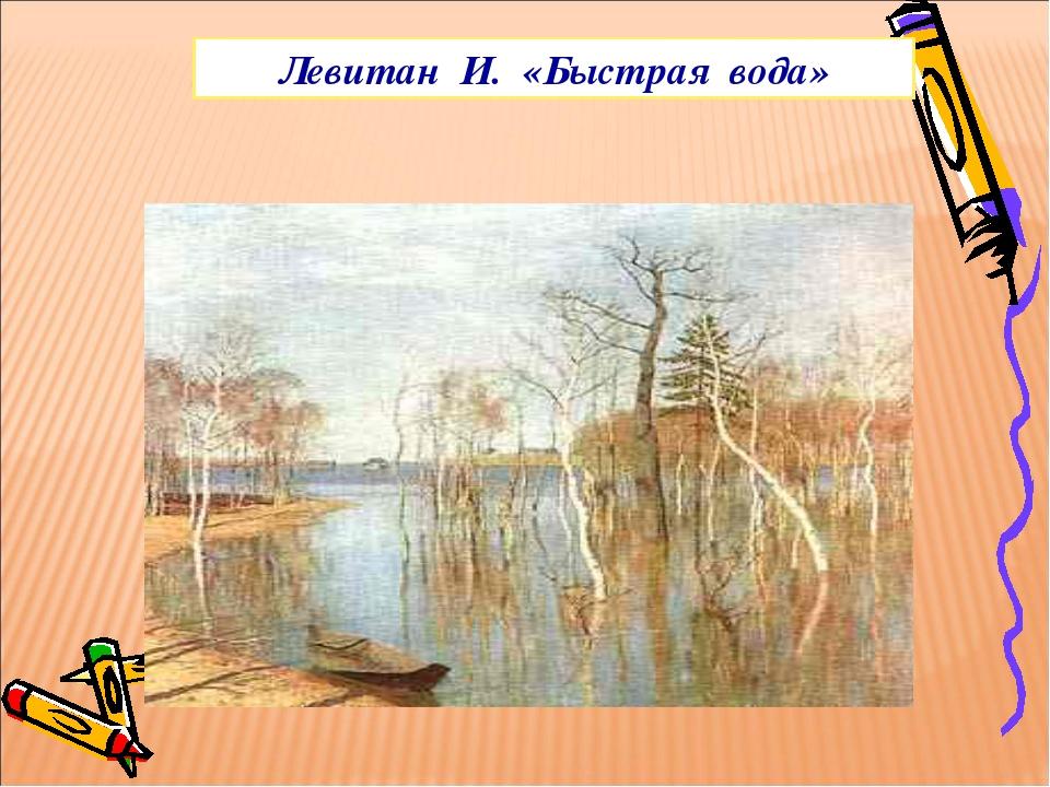 Левитан И. «Быстрая вода»