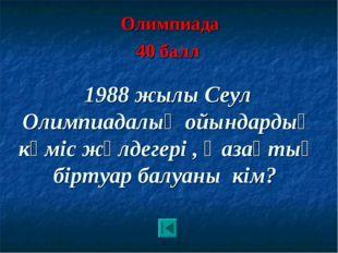 1988 жылы Сеул Олимпиадалық ойындардың күміс жүлдегері , Қазақтың біртуар ба