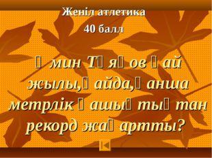 Әмин Тұяқов қай жылы,қайда,қанша метрлік қашықтықтан рекорд жаңартты? Женіл