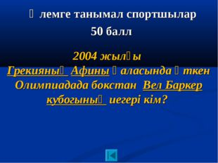 2004 жылғы ГрекияныңАфинықаласында өткен Олимпиадада бокстанВел Баркер к