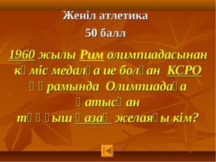 1960жылыРимолимпиадасынан күміс медалға ие болған КСРО құрамында Олимпиада