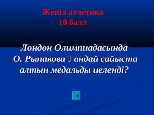 Лондон Олимпиадасында О. Рыпакова қандай сайыста алтын медальды иеленді? Жен
