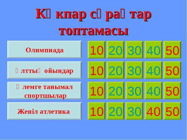 20 20 20 20 30 30 30 30 40 40 40 40 50 50 50 50 Олимпиада Ұлттық ойындар Әлем...