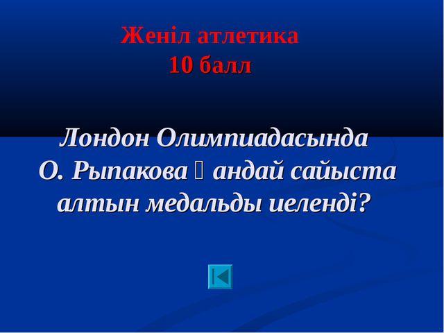 Лондон Олимпиадасында О. Рыпакова қандай сайыста алтын медальды иеленді? Жен...