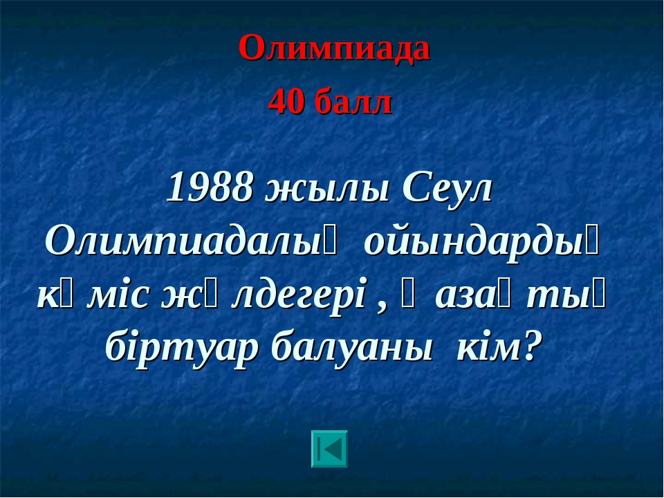 1988 жылы Сеул Олимпиадалық ойындардың күміс жүлдегері , Қазақтың біртуар ба...