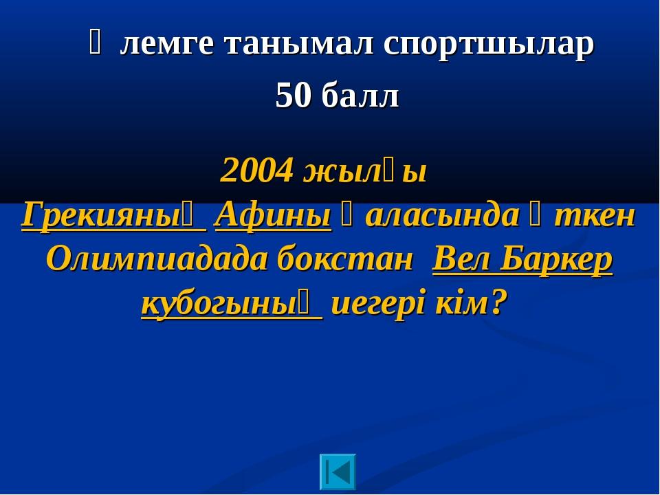 2004 жылғы ГрекияныңАфинықаласында өткен Олимпиадада бокстанВел Баркер к...