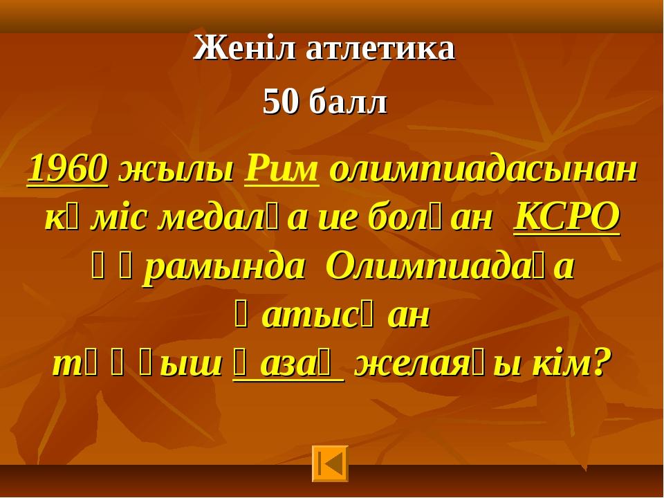1960жылыРимолимпиадасынан күміс медалға ие болған КСРО құрамында Олимпиада...