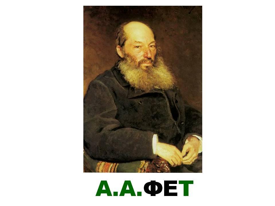 C:\Documents and Settings\Admin\Рабочий стол\0008-008-A.A.Fet.jpg