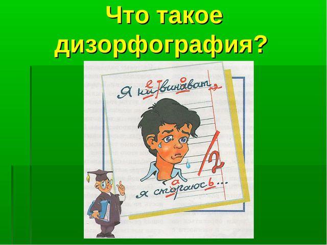 Что такое дизорфография?