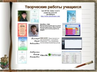 Творческие работы учащихся Syb HTML Editor v1.0.72 редактор для web-дизайне