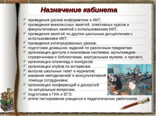 Назначение кабинета проведения уроков информатики и ИКТ; проведения внеклассн