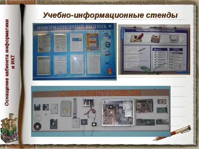 Оснащение кабинета информатики и ИКТ Учебно-информационные стенды