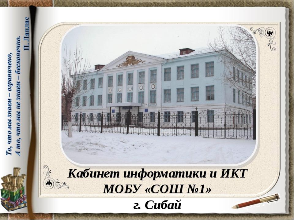 Кабинет информатики и ИКТ МОБУ «СОШ №1» г. Сибай