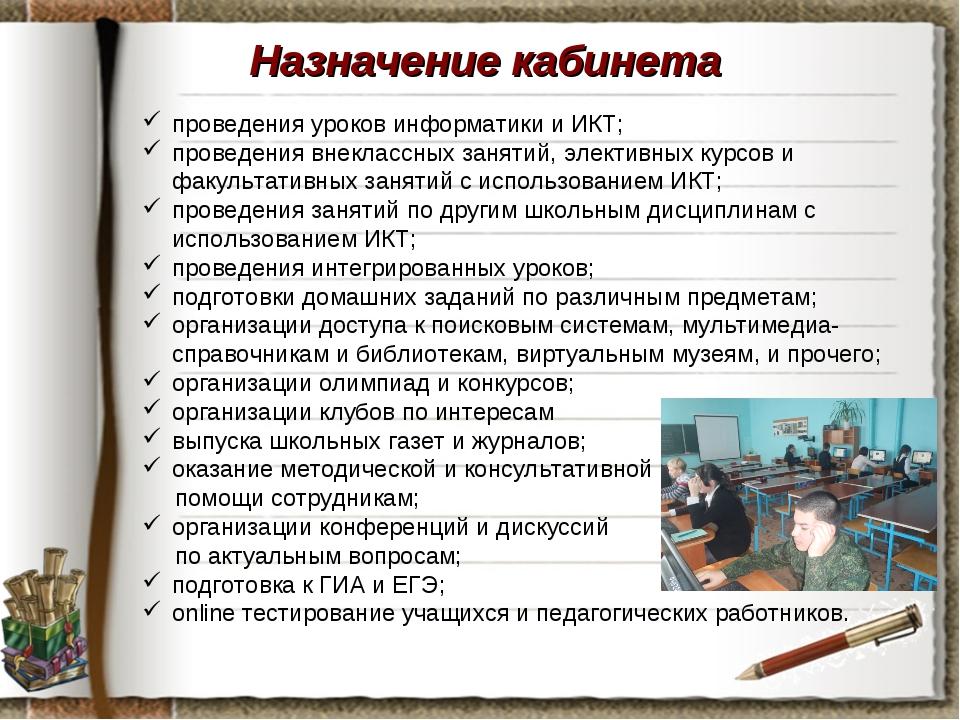 Назначение кабинета проведения уроков информатики и ИКТ; проведения внеклассн...