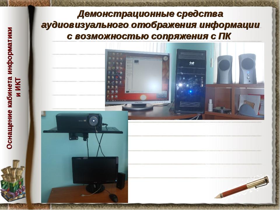 Демонстрационные средства аудиовизуального отображения информации с возможнос...