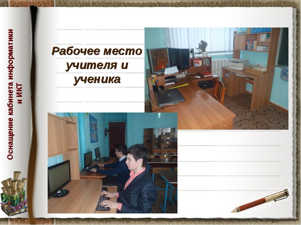 Оснащение кабинета информатики и ИКТ Рабочее место учителя и ученика