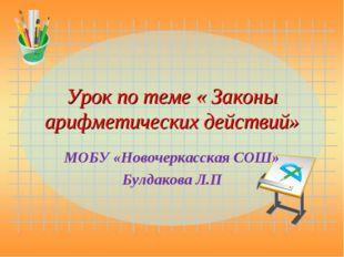 Урок по теме « Законы арифметических действий» МОБУ «Новочеркасская СОШ» Булд