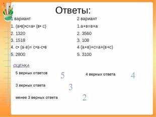 Ответы: ОЦЕНКА 5 верных ответов 3 верных ответа 4 верных ответа менее 3 верны