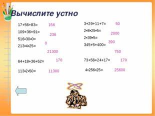 Вычислите устно 17+56+83= 109+36+91= 516•30•0= 213•4•25= 3+29+11+7= 2•8•25•5=