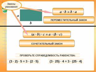 a b (3 · 2) · 5 = 3 · (2 · 5) (3 · 25) · 4 = 3 · (25 · 4) ПРОВЕРЬТЕ СПРАВЕДЛИ
