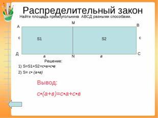 Распределительный закон Найти площадь прямоугольника АВСД разными способами.