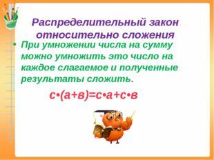 При умножении числа на сумму можно умножить это число на каждое слагаемое и п