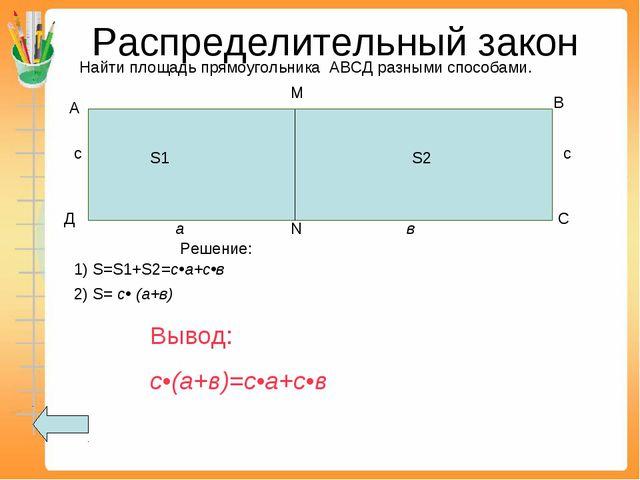 Распределительный закон Найти площадь прямоугольника АВСД разными способами....