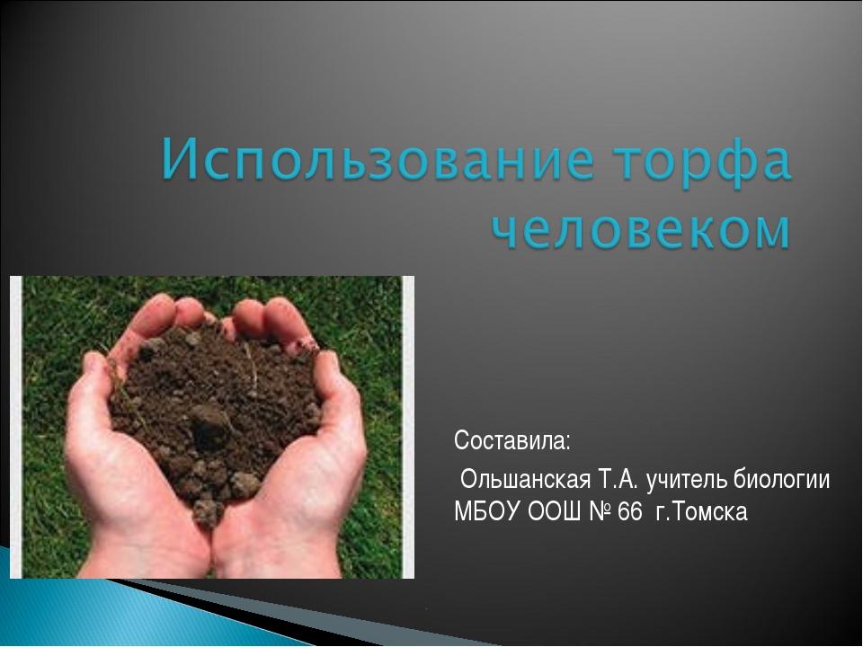 Составила: Ольшанская Т.А. учитель биологии МБОУ ООШ № 66 г.Томска