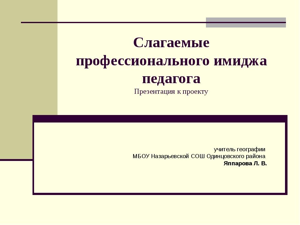 Слагаемые профессионального имиджа педагога Презентация к проекту учитель...
