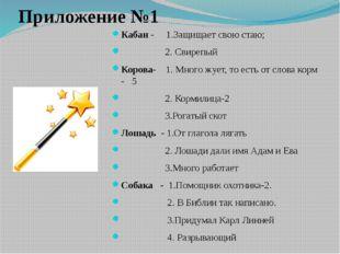 Приложение №1 Кабан - 1.Защищает свою стаю; 2. Свирепый Корова- 1. Много жует