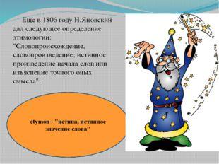 """Еще в 1806 году Н.Яновский дал следующее определение этимологии: """"Словопроис"""
