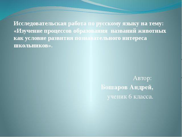 Исследовательская работа по русскому языку на тему: «Изучение процессов обра...