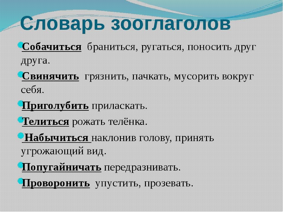 Словарь зооглаголов Собачиться браниться, ругаться, поносить друг друга. Сви...
