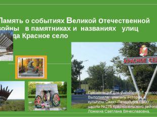 Память о событиях Великой отечественной войны в памятниках и названиях улиц г