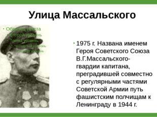 Улица Массальского 1975 г. Названа именем Героя Советского Союза В.Г.Массальс