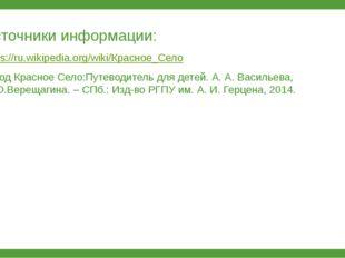 Источники информации: https://ru.wikipedia.org/wiki/Красное_Село Город Красно