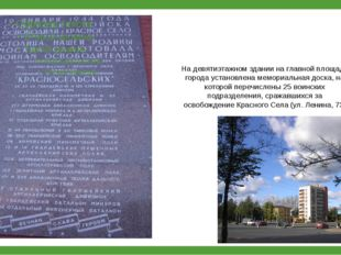 На девятиэтажном здании на главной площади города установлена мемориальная до
